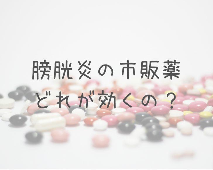 口コミ 薬 炎 膀胱 市販